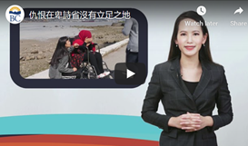 Cantonese hate crimes video