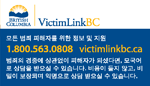 VictimLinkBC - Korean Wallet Card (PDF)