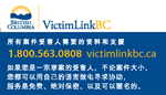VictimLinkBC - Chinese Wallet Card (PDF)